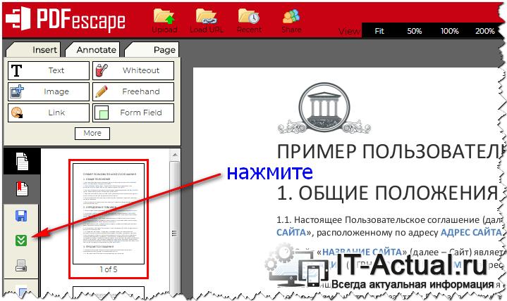 Сохранение и скачивание отредактированного PDF файла