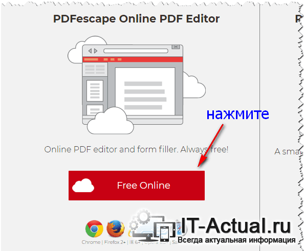 Бесплатный он-лайн редактор PDF
