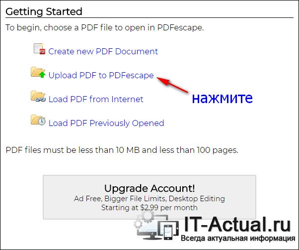 Меню выбора действий, выбираем загрузку PDF для последующего редактирования