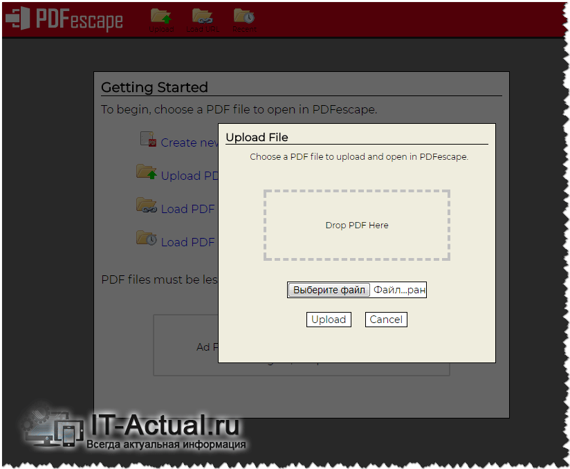 Загружаем PDF файл в он-лайн редактор