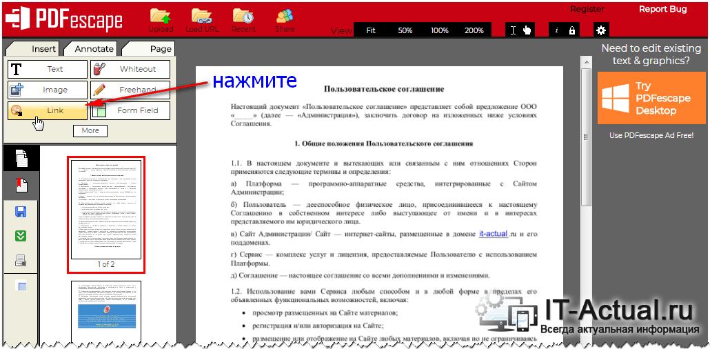 Он-лайн редактор ПДФ – включаем вставку ссылки