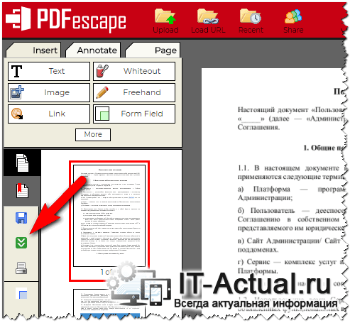 Скачивание отредактированного PDF файла