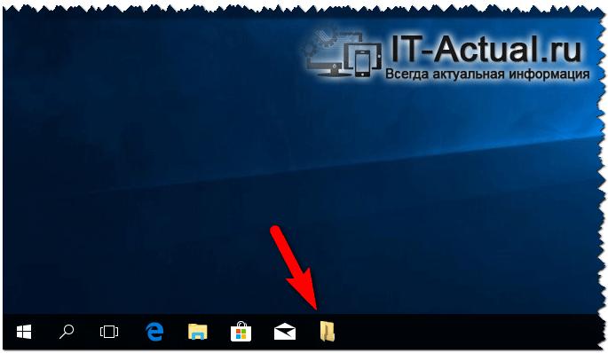 Закреплённая папка в панели задач Windows 10