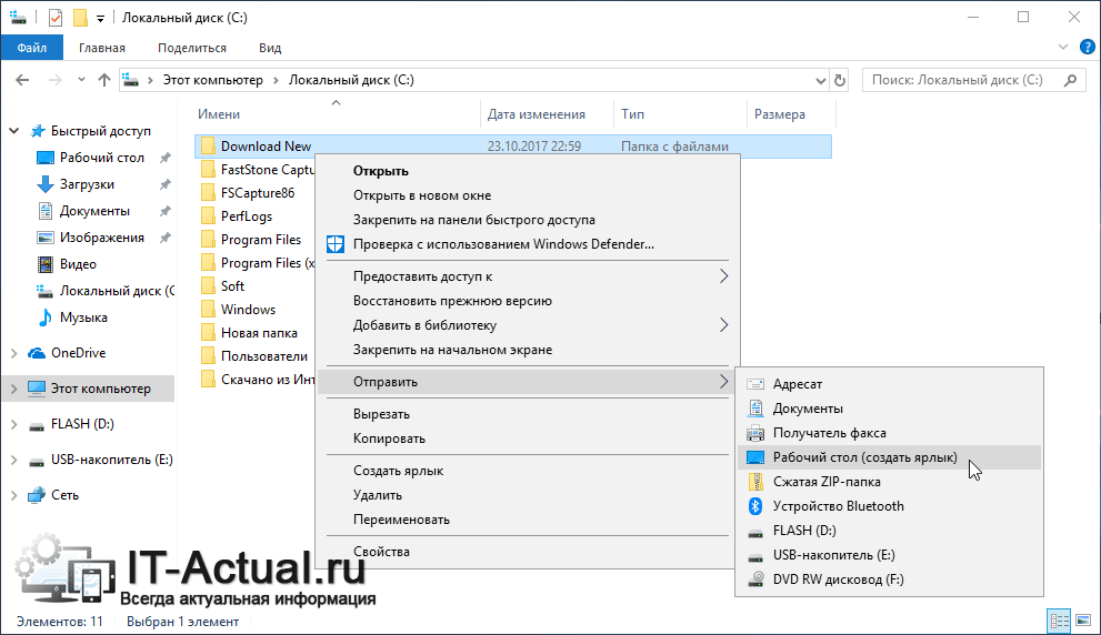 Создаём ярлык папки, которую необходимо закрепить в панели задач Windows 10