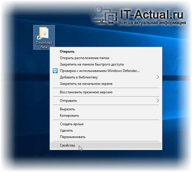 Открываем окно свойств ярлыка в Windows 10