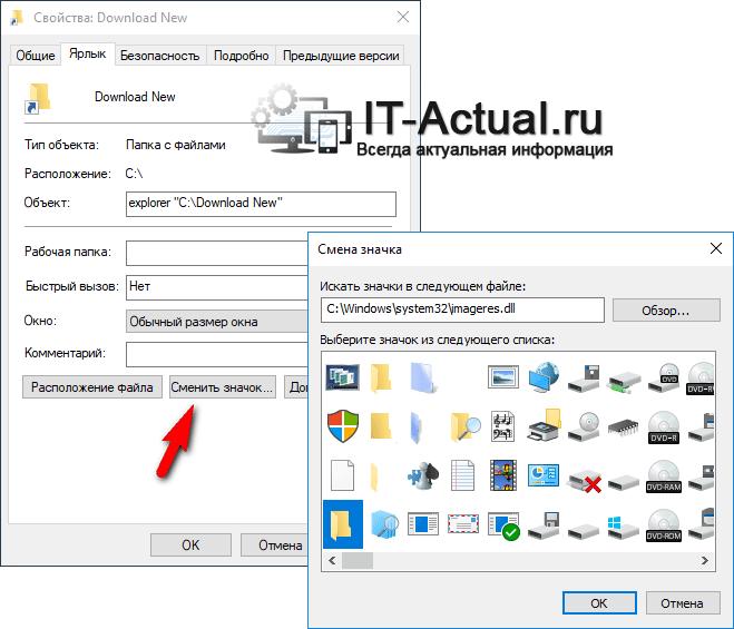 Указываем значок для ярлыка в Windows 10