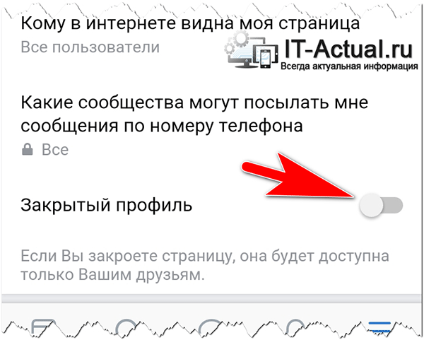 Осуществляем закрытие профиля ВК через мобильное приложение