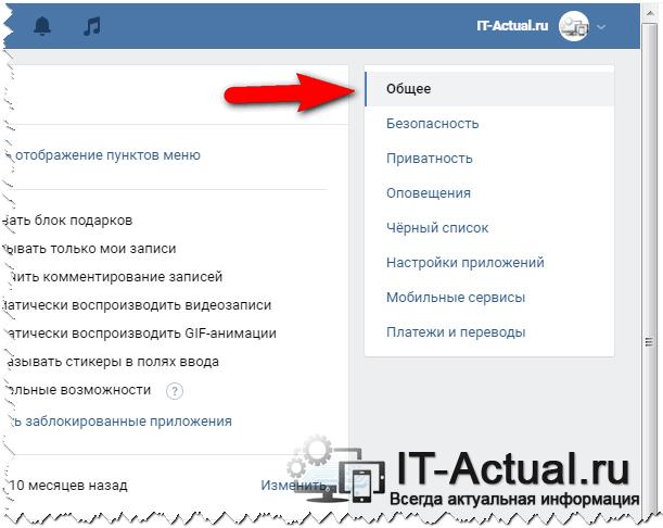 Страница общих настроек социальной сети Вконтакте