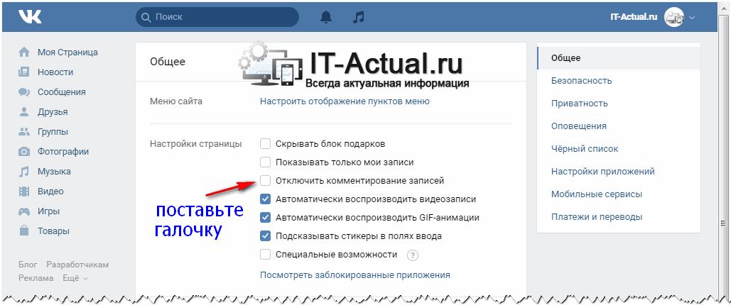 Отключаем возможность комментирования записей и репостов на своей стене на Вконтакте