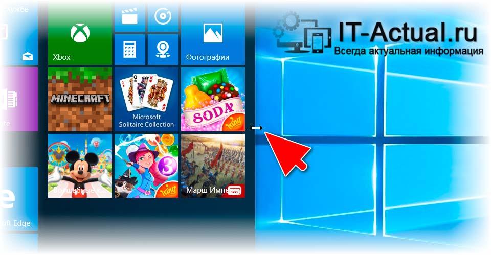 Ужимаем меню Пуск в Windows 10 посредством перетаскивания его границ