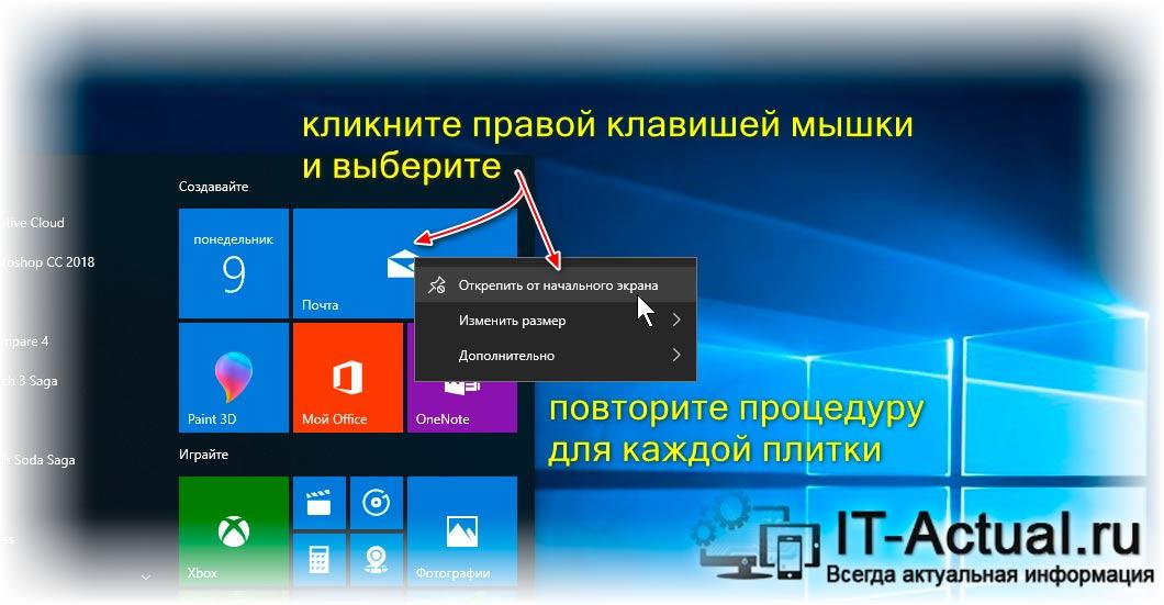 Открепляем плитку в меню Пуск в Windows 10