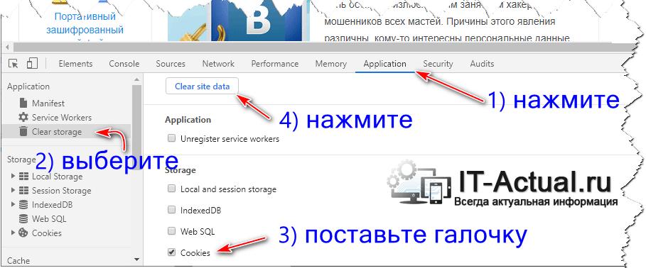 Удаляем cookies конкретного сайта через меню «Инструменты разработчика»