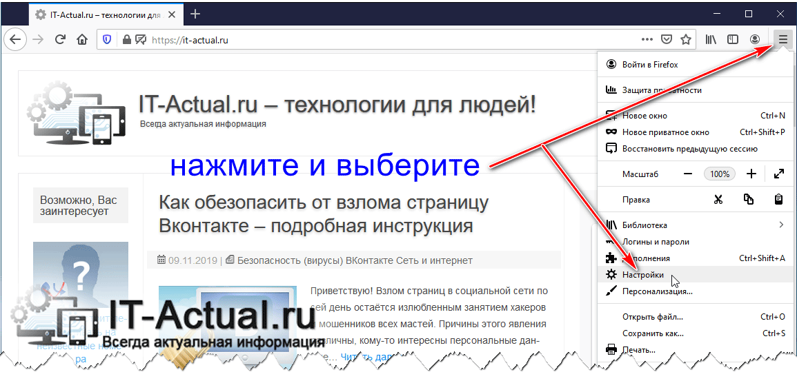 Открываем настройки в Mozilla Firefox