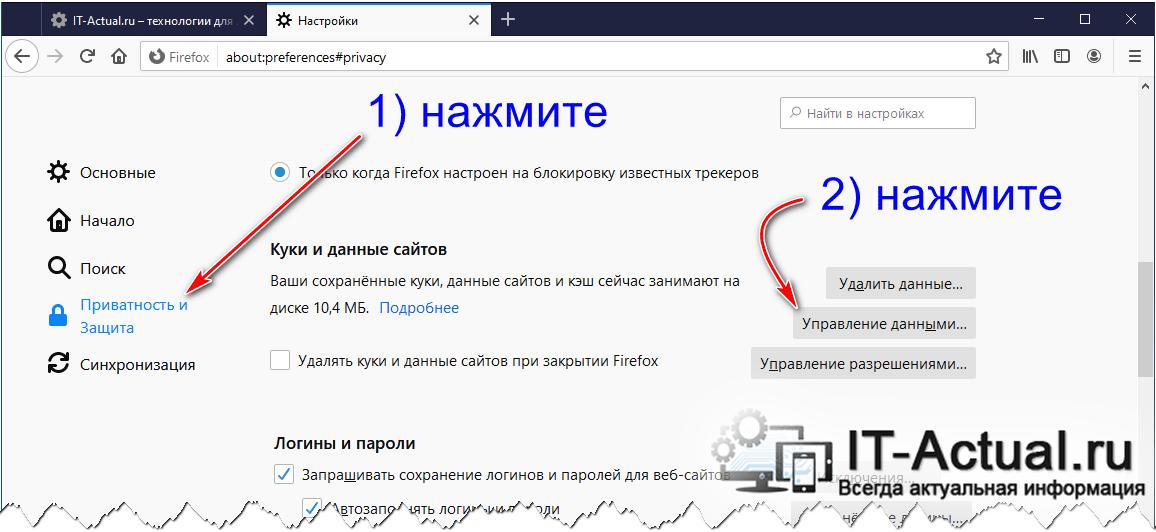 Открытие окна удаления отдельных куков в Mozilla Firefox