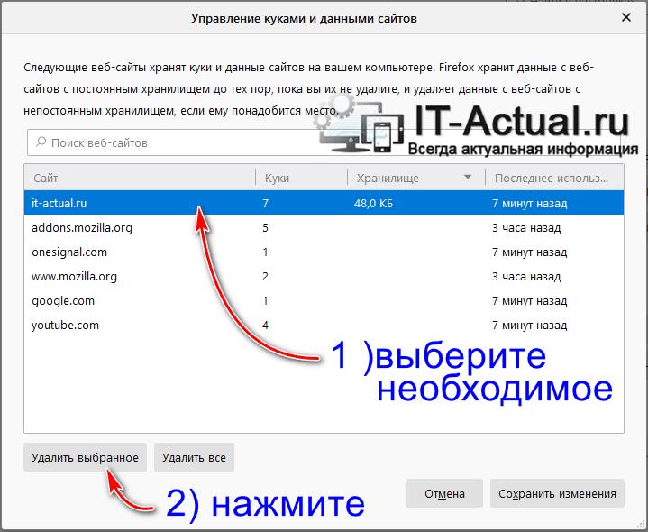 Выбираем конкретные кукисы сайта и удаляем их в Mozilla Firefox