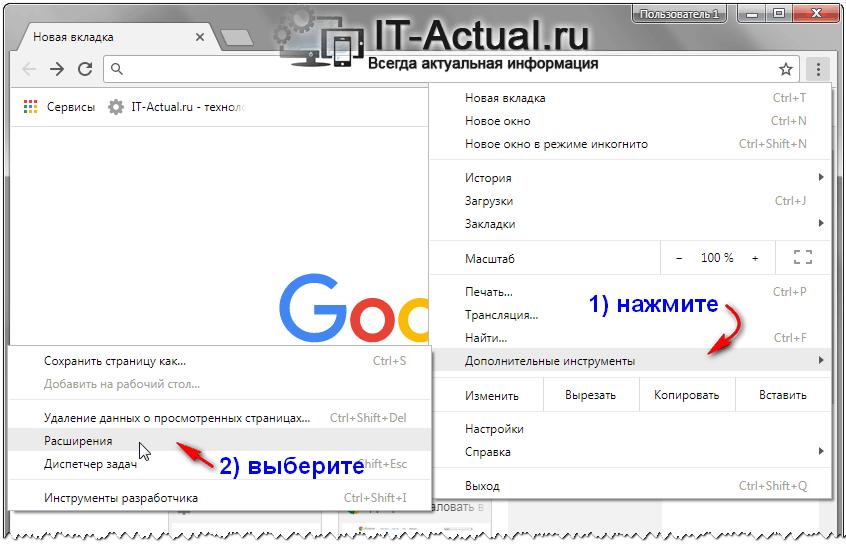 Открытие списка расширений в Google Chrome