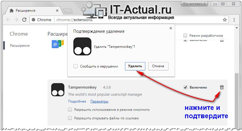 Запрос на удаление расширения из браузера Google Chrome