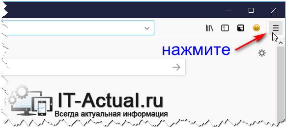 Как удалить расширение в браузере Mozilla Firefox – инструкция