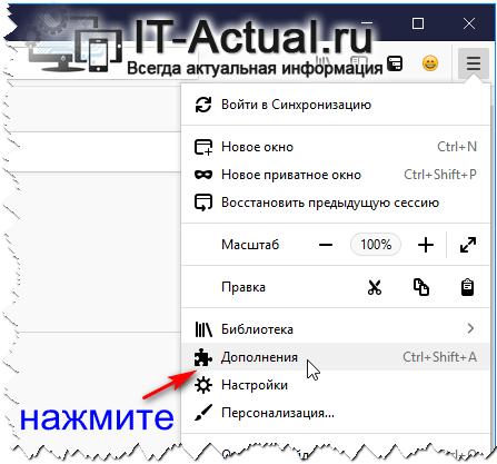 Открываем «Дополнения» в Mozilla Firefox
