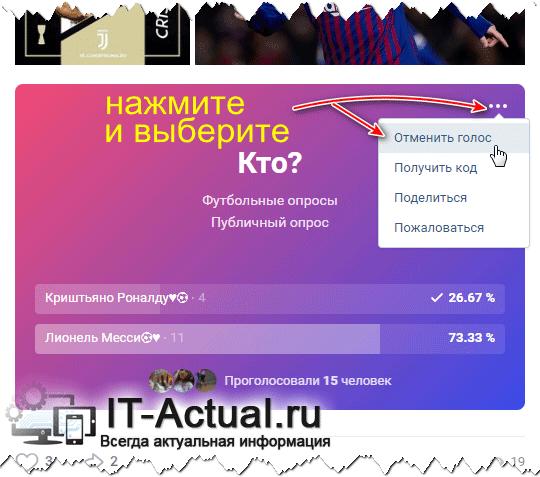 Отзыв голоса в опросе через официальное приложение Вконтакте для смартфонов