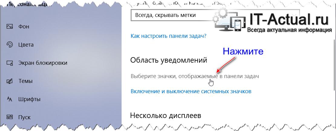 Пункт, отвечающий за отрытые окна с настройками отображения значков на панели задач