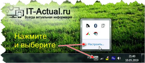 Пункт меню, открывающий системное окно управления отображением значков