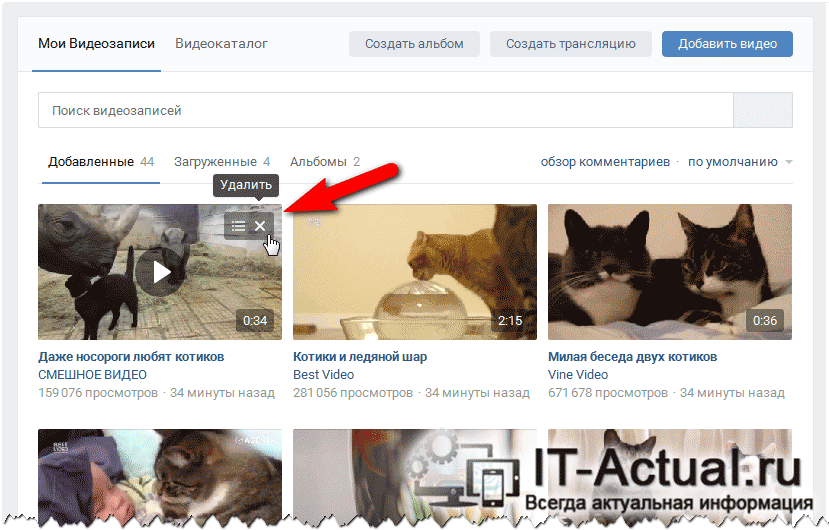 Пункт, позволяющий удалить видео из профиля Вконтакте через браузер