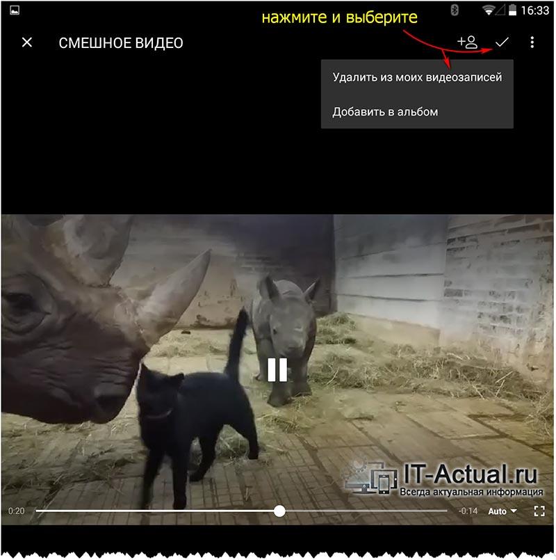 Удаление видео из добавленных на Вконтакте