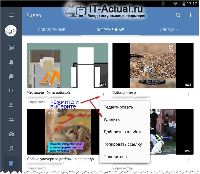 Удаление видео из загруженных или альбомов на Вконтакте