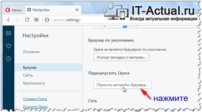 Сбрасываем настройки браузера Opera в первоначальные
