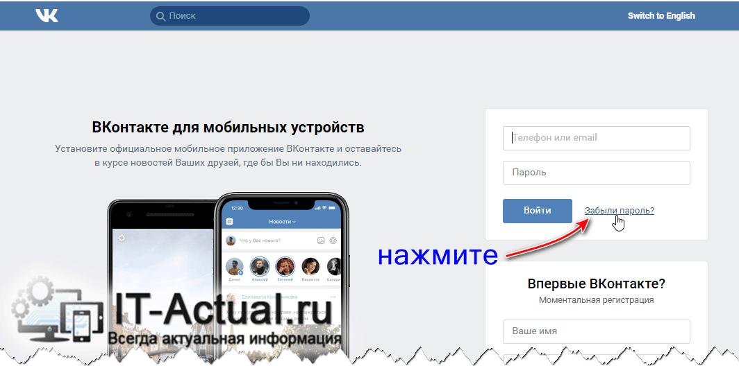 Откройте инструмент восстановления доступа к своей странице ВК, нажав по ссылке
