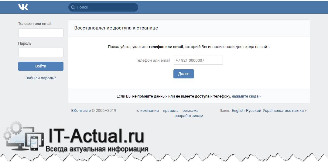 Укажите данные, что использовались для входа на свою страницу ВК