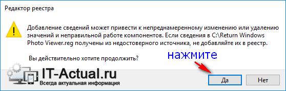 Запрос на добавление информации в реестр в Windows 10