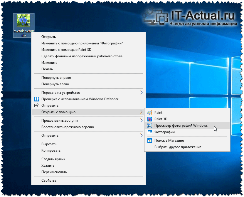 «Средство просмотра фотографий Windows» в контекстном меню «Открыть с помощью» в Windows 10