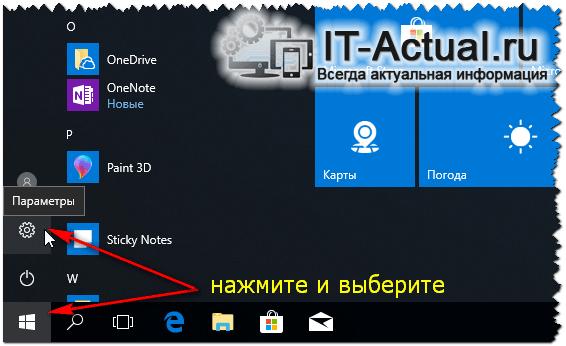 Открываем окно параметров в Windows 10 через Пуск