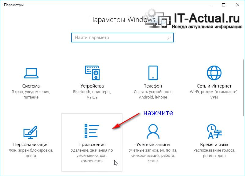 Пункт Приложения в окне параметров в Windows 10