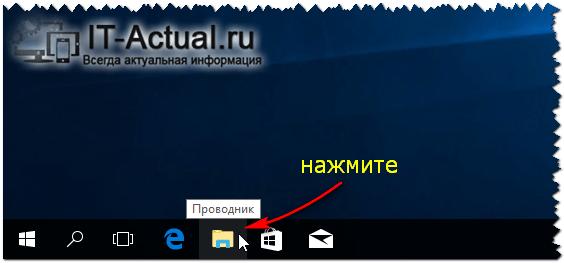 Открываем окно файлового менеджера в Windows 10