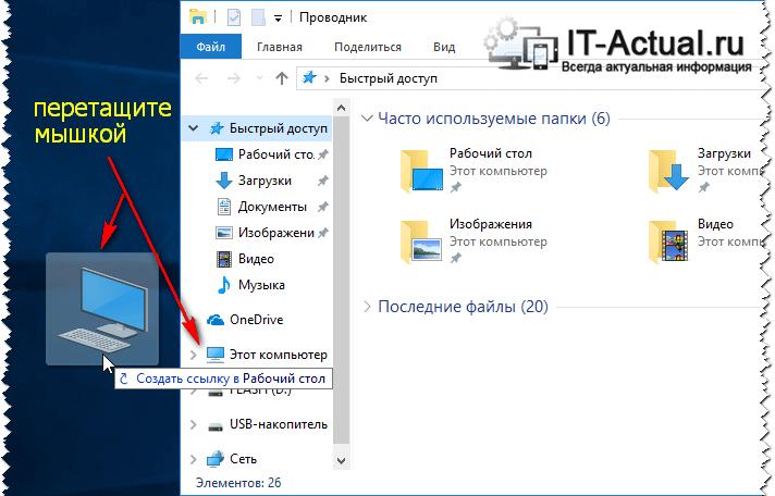 Перетаскиваем пункт «Этот компьютер» на рабочий стол в Windows 10