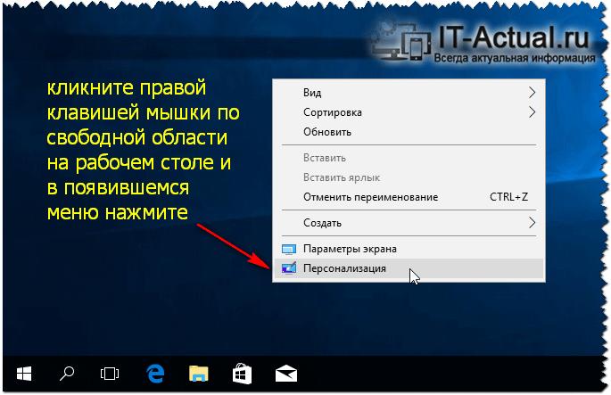 Открываем окно персонализации в Windows 10