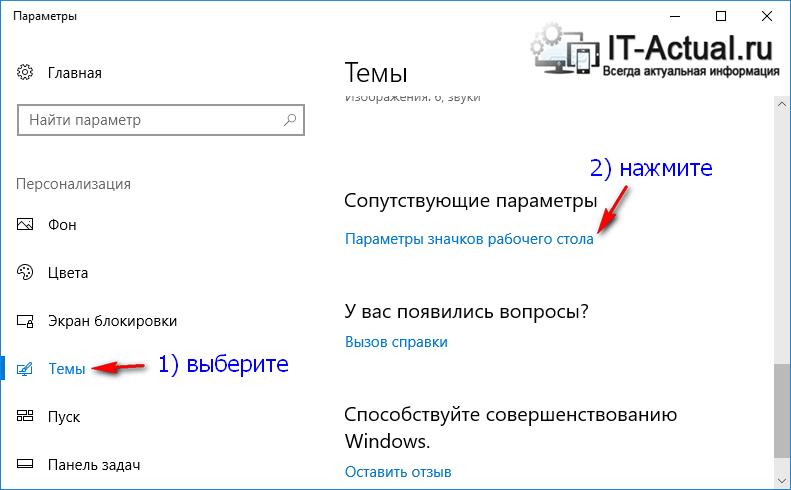 Открываем окно параметров значков в Windows 10