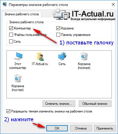 Включаем отображение «Этот компьютер» на рабочем столе в настройках Windows 10
