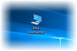Как вернуть «Мой компьютер» на рабочий стол в Windows 10 – обзор способов