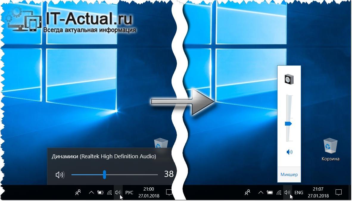 Как сделать регулятор громкости Windows 10 в стиле Windows 8 (7, Vista)