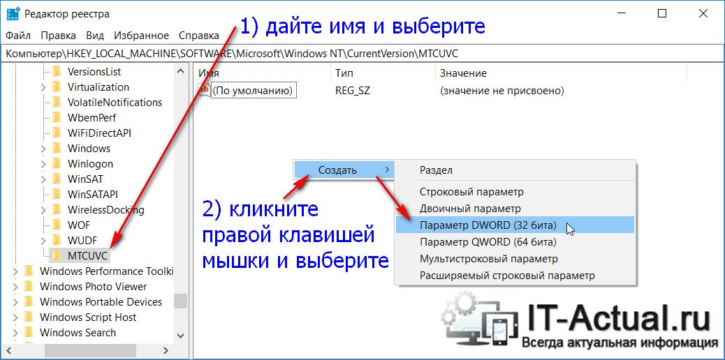 Создаём параметр в редакторе реестра Windows 10