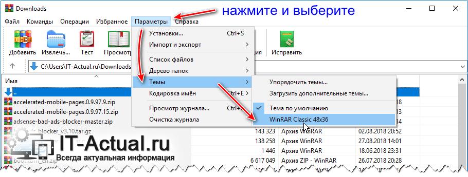 Переключаем тему интерфейса WinRAR в параметрах