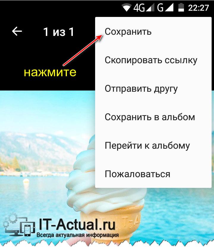 Сохраняем в смартфоне картинку, что размещена в ВК