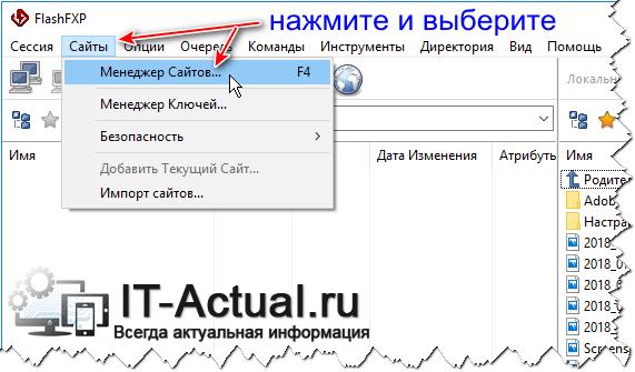 Как осуществить поиск файлов и папок на FTP (SFTP)