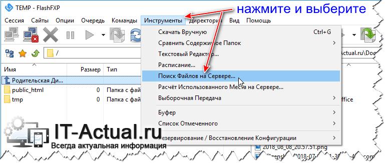 Открываем инструмент поиска файлов и папок на FTP