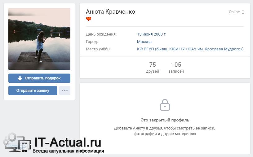 Пользователь ВК закрыл свою страницу от просмотра