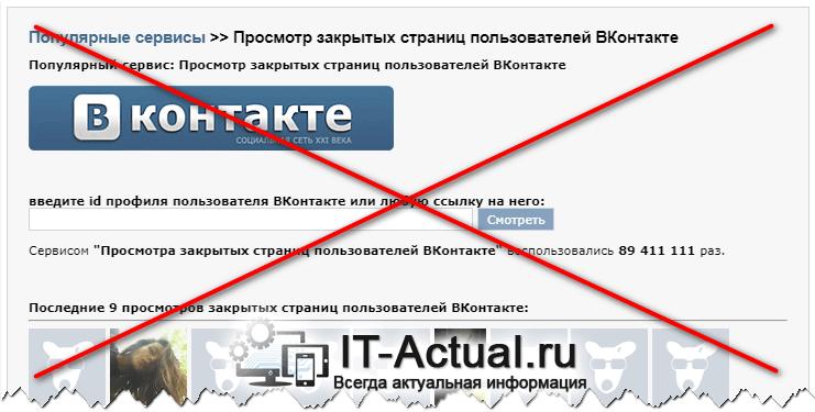 Сервис, позволяющий якобы посмотреть закрытую страницу ВК